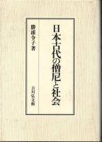 日本古代の僧尼と社会
