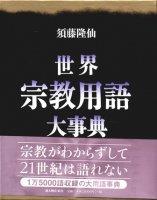 世界宗教用語大事典