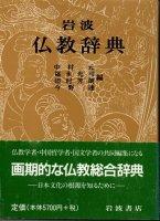 岩波仏教辞典