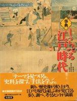事典 しらべる江戸時代