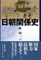 日朝関係史