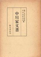 中川家文書