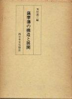 薩摩藩の構造と展開