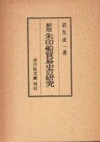 新版 朱印船貿易史の研究