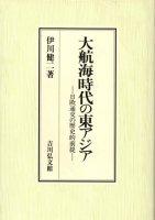 大航海時代の東アジア 日欧通交の歴史的前提