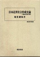 日本近世社会形成史論 戦国時代論の射程