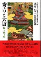 秀吉と大坂 城と城下町