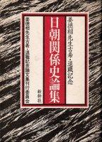 日朝関係史論集 姜徳相先生古希・退職記念