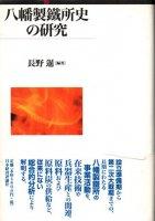 八幡製鉄所史の研究
