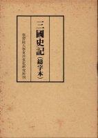 三国史記 (鋳字本)