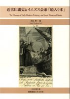 近世印刷史とイエズス会系「絵入り本」