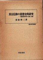 真宗信仰の思想史的研究 越後蒲原門徒の行動と足跡 歴史科学叢書