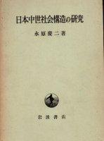 日本中世社会構造の研究