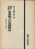 増補・改訂版 幕藩権力の基礎構造 「小農」自立と軍役