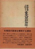 朝鮮史家の記せる豐太閤朝鮮役 文禄の役