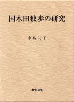 国木田独歩の研究