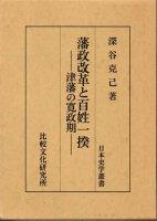 藩政改革と百姓一揆 津藩の寛政期 日本史学叢書