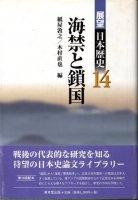 海禁と鎖国 展望日本歴史14