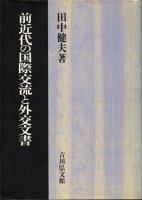 前近代の国際交流と外交文書
