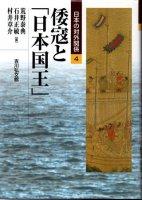 倭寇と「日本国王」 日本の対外関係4