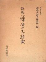 新版 禅学大辞典