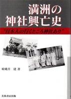 満州の神社興亡史 日本人の行くところ神社あり