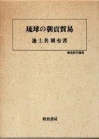 琉球の朝貢貿易