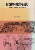 絵巻物の建築を読む