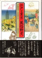 江戸と東京 風俗野史 全