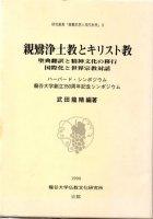 親鸞浄土教とキリスト教 聖典翻訳と精神文化の移行 国際化と世界宗教対話