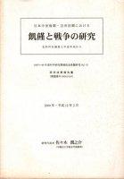 日本中世後期・近世初期における 飢饉と戦争の研究