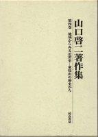 山口啓二著作集第四巻 地域からみる近世史 東松山の歴史から