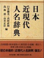 日本近現代人名辞典