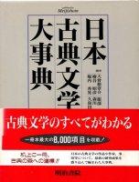 日本古典文学大事典