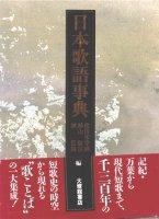 日本歌語事典