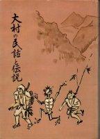 大村の民話と伝説 上巻