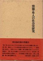 熊襲・隼人の社会史研究