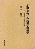 水田をめぐる民俗学的研究 日本稲作の展開と構造