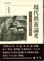 現代供養論考 ヒト・モノ・動植物の慰霊 考古民俗叢書