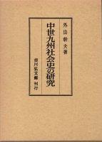 中世九州社会史の研究
