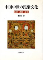 中国中世の民衆文化 呪術・規範・反乱