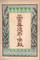 二宮尊徳翁と仏教