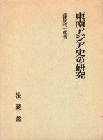 東南アジア史の研究