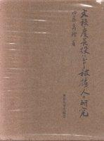 文禄・慶長役における被虜人の研究