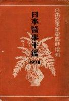 日本医事年鑑 1938