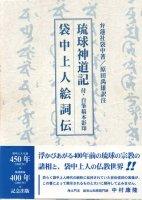 琉球神道記 袋中上人絵詞伝