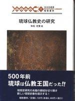 琉球仏教史の研究