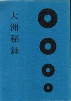 大洲秘録 伊予史談会双書 第7集
