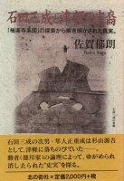 石田三成と津軽の末裔