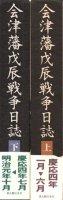 会津藩戊辰戦争日誌 上下